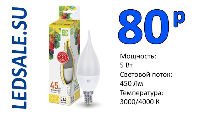 ЛАМПА СД LED-СВЕЧА-STD 5ВТ Е14 3000K/4000K 450ЛМ ASD